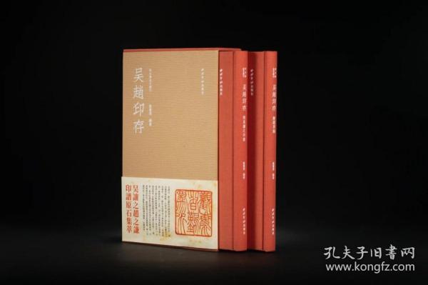 《吴赵印存》红色典藏版