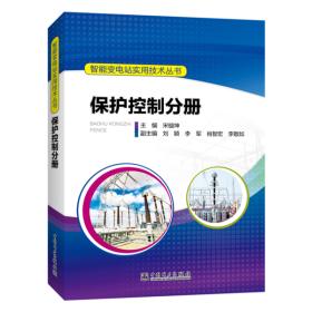 保护控制分册/智能变电站实用技术丛书宋璇坤中国电力出版社9787519825904工程技术
