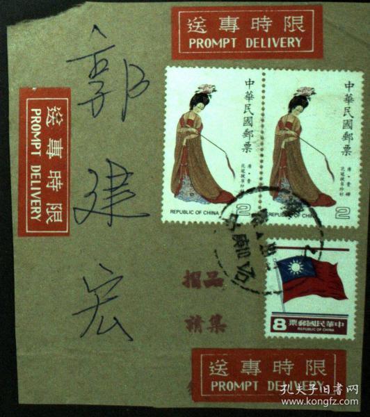 邮政用品、邮票、信销邮票,服饰等信销票合售