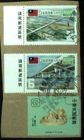 邮政用品、邮票、信销邮票,中沙大桥等合售,中沙带同位边、标语