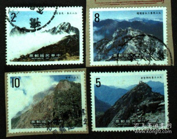 邮政用品、邮票、信销邮票,特230专230玉山公园一套4全