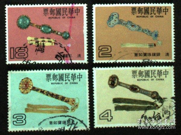 邮政用品、邮票、信销邮票,专248特248如意一套4全