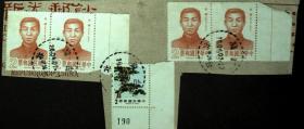 邮政用品、邮票、信销邮票,吴樾等邮票合售