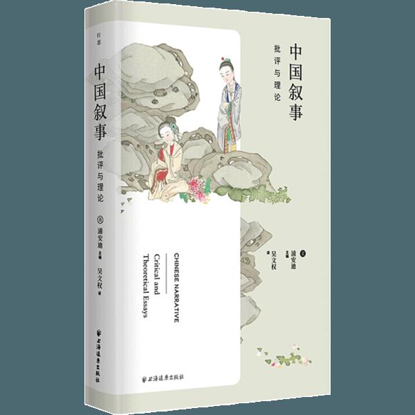 中国叙事:批评与理论