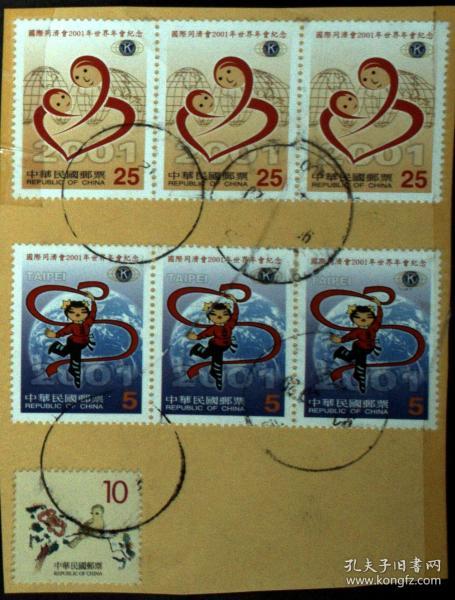 邮政用品、邮票、信销邮票,7枚邮票合售含3套成套的,其中有边缘粘有胶带
