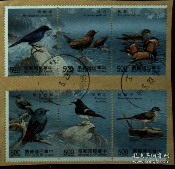 邮政用品、邮票、信销邮票,溪流鸟6枚不同合售