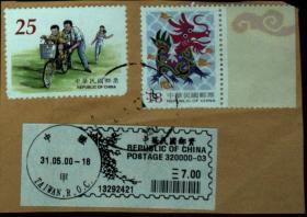 邮政用品、邮票、信销邮票,邮票2枚等合售