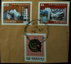 邮政用品、邮票、信销邮票,东吴大学等合售,品好,价优,最后一套