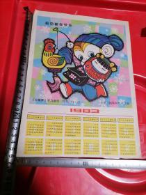 1983年历祝您新年快乐小猕猴智力画刊