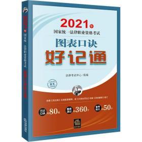 2021年  统一法律职业 格  图表口诀好记通法律  中心法律出版社9787519744205工程技术