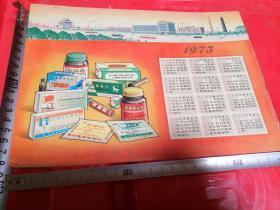 1973年历新药广告.河南开封