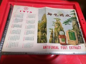 1976年历新药广告.柴河