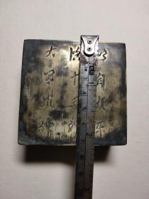 清代诗文铜墨盒一个,低价惠友