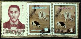 邮政用品、邮票、信销邮票,一轮生肖羊等2套合售