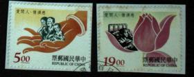 邮政用品、邮票、信销邮票,慈济情、人间爱一套2全