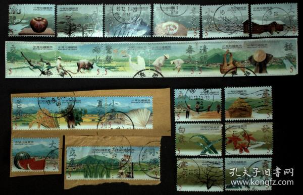 邮政用品、邮票、信销邮票,24节气邮票