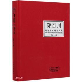 郑百川灯谜艺术研讨文集(精装版)