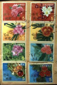 邮政用品、邮票、信销邮票,祝福邮票8枚不同合售