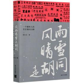 风雨晴雪走胡同:一个媒体人的北京胡同行脚