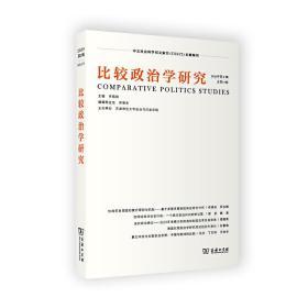 比较政治学研究(第19辑)