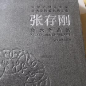内蒙古师范大学美术学院教师作品集(张存刚)(精)