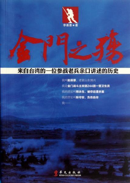 金门之殇:来自台湾的一位参战老兵亲口讲述的历史
