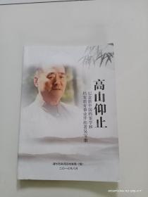 高山仰止——纪念新中国档案学和档案教育事业开拓者吴宝康
