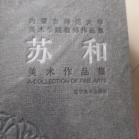 内蒙古师范大学美术学院教师作品集(苏和)(精)没开封