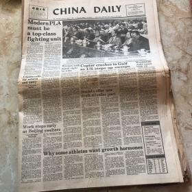 英文报纸 中国日报 1987年8月(无2、4、8、9、14~18、29日)