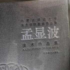 内蒙古师范大学美术学院教师作品集(孟显波)(精)没开封