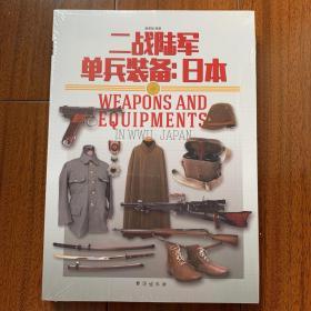 二战陆军单兵装备:日本