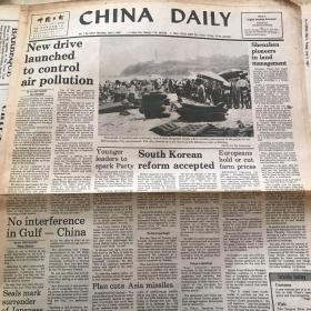 英文报纸 中国日报 1987年7月(无1、4、19、23、24、28、29、31日),30日的有撕毁如图