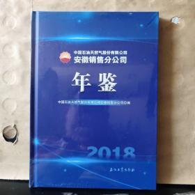 中国石油天然气股份有限公司安徽销售分公司 年鉴2018(未拆塑封)