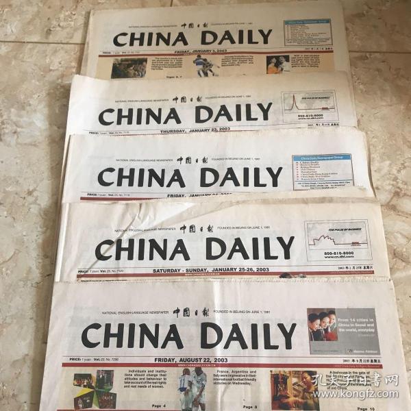 英文报纸 中国日报 2003年8月22日,1月3日,1月23~25日,共5份全版合售