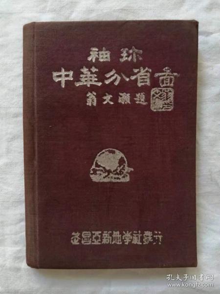 民国十七年老地图册:《袖珍中华分省图》,品相不错