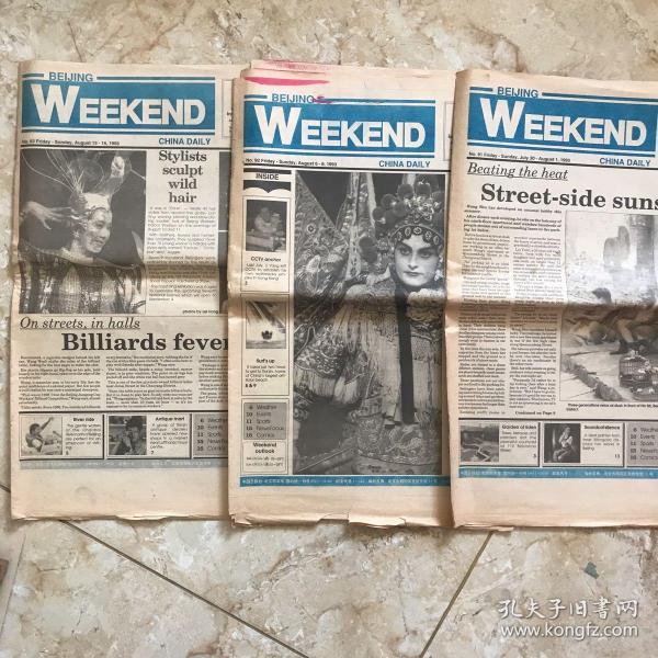 北京周末报(英文版)1993年第91、92、93号,16版全。