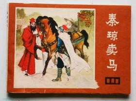 秦琼卖马(连环画) 说唐之二  ,连环画14