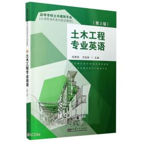 土木工程专业英语