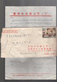 1997年苏州著名旧体诗人桂楚之致诗人林福五信札一封一页
