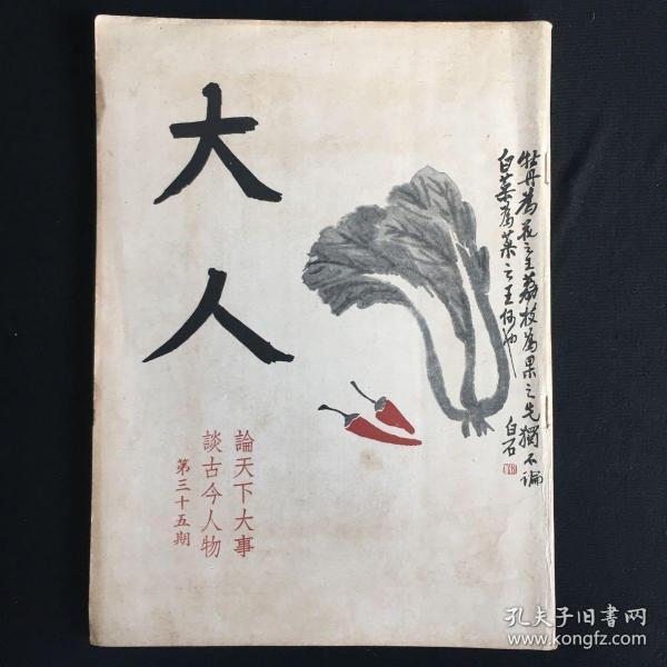 大人杂志:老牌艺文杂志 第35期