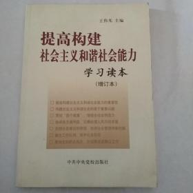 提高构建社会主义和谐社会能力学习读本(增订本)