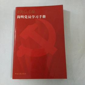 简明党员学习手册
