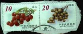 邮政用品、邮票、信销邮票,水果邮票2枚不同合售——龙眼、荔枝