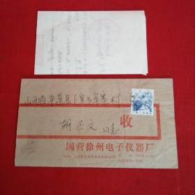 实寄封 徐州电子仪器厂 邮票万里长城8分