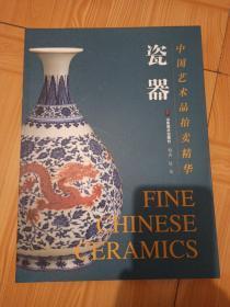 中国艺术品拍卖精华·瓷器