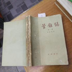 B 管锥编(第一册)