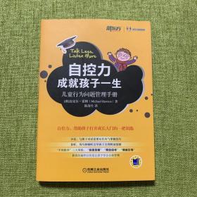 自控力成就孩子一生:儿童行为问题管理手册