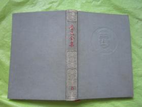 鲁迅全集  8   布面硬精装 浮雕头像    内页完整品佳  无勾画笔记(1957年1版1印)