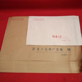 9号特大型信封9个:湖南日报社广告处(仅印一千)7号大型信封一个:湖南日报社