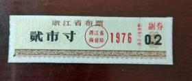1976年浙江省布票贰市寸